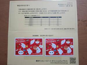 東京ディズニーリゾート株主用パスポート 2枚セット