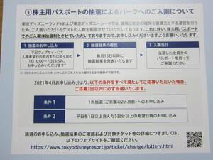 東京ディズニーリゾート株主用パスポート 2枚セット 送料無料