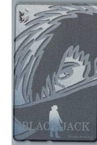 【未使用品】ブラックジャック 手塚治虫  テレホンカード テレカ