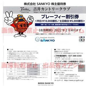 吉井カントリークラブプレーフィー割引券1枚 SANKYO株主優待券