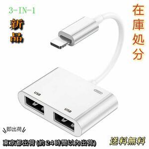 新品 iPhone pad 変換 アダプタ OTG対応 USB 双方向データ転送 SDカード カメラ