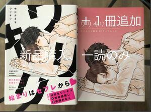 BL漫画 中川カネ子 ワリキリ その他1冊 アニメイト特典付き 美品