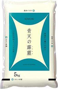 5kg 【精米】 青森県産 白米 青天の霹靂 5kg 令和2年産