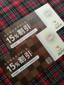 送料込 最新★ジョイフル株主優待券(15%割引券)2枚セット <2021/11/30期限> ★ Joyfull