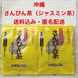 沖縄 さんぴん茶 2袋