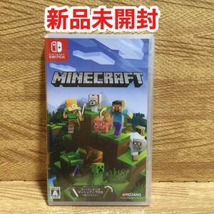 マインクラフト Minecraft switch版 新品未開封 マイクラ