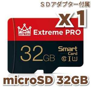 【送料無料】マイクロSDカード 32GB 1枚 class10 UHS-I 1個 microSD microSDHC マイクロSD EXTREME PRO RED-BLACK