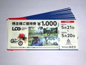 ☆自転車 あさひ株主優待券 20000円分(1000円券×20枚)クリックポスト送料無料☆