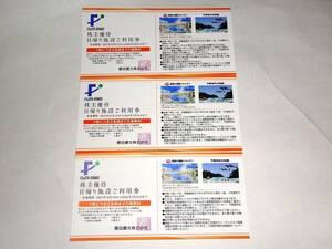 ☆藤田観光株主優待券 日帰り施設ご利用券3枚 送料無料☆
