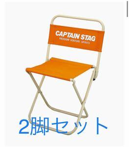 キャプテンスタッグ 椅子 チェア アウトドアチェア