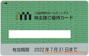 限度額200万円 三越伊勢丹HD株主ご優待カード (10%OFF) 限度額200万
