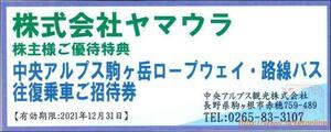 中央アルプス駒ケ岳ロープウェー・路線バスご招待券 1枚 ヤマウラ株主優待