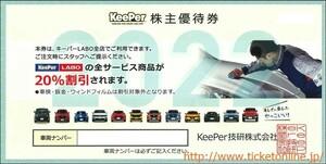 キーパーラボ KeePerLABO 株主優待券(20%OFF)  2022年9月30日