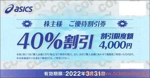 10枚 アシックス株主優待券(40%OFF)10枚    スポーツ用品 シューズ ウェア