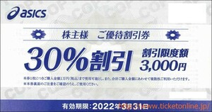 10枚 アシックス株主優待券(30%OFF)10枚   スポーツ用品 シューズ ウェア