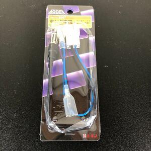 エーモン AODEA(オーディア) アンテナ変換コード ホンダ車用 2067