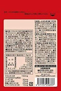 特別価格!120粒 オリヒロ スッポン 高麗人参の入ったマカエキス 120粒OFP0