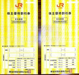 JR東海株主優待割引券2枚(2022年6月30日まで有効)