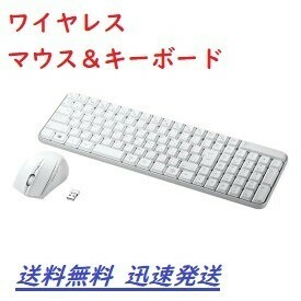 サンワサプライ 5ボタン静音マウス付きワイヤレスキーボード ホワイト