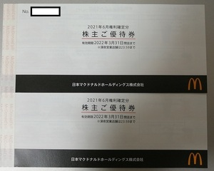 【即決】 マクドナルド 株主優待券 2冊 送料無料