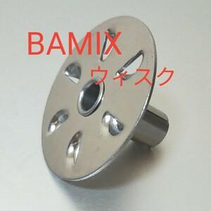 バーミックス 専用アタッチメント ウィスク(バーミックスすべての機種に対応)