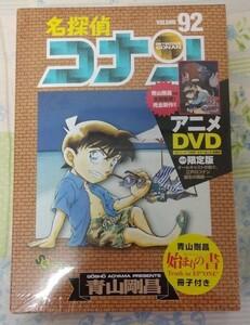 名探偵コナン 92 DVD付き 限定版