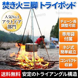焚き火 トライポッド 三脚 折りたたみ 式 コンパクト 収納 超 軽量 キャンプ 用品 アウトドア BBQ バーベキュ ソロキャンプ 長さ調整可能