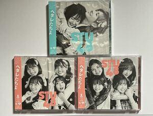 STU48 劇場盤 通常盤 3種 へタレたちよ CD+DVD 美品 写真なし