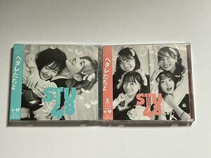 STU48 劇場盤 通常盤 2種 へタレたちよ CD+DVD 美品 写真なし