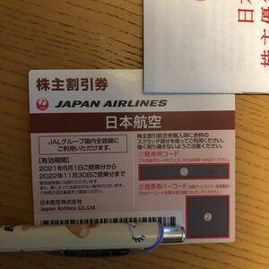 JAL 日本航空 株主優待 1枚