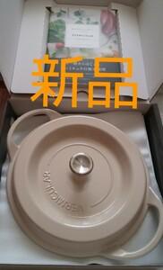 バーミキュラ 鍋22cm & レシピ本