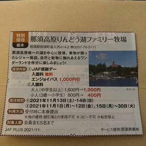 那須高原りんどう湖ファミリー牧場 割引券☆JAF☆期間限定☆送料63円