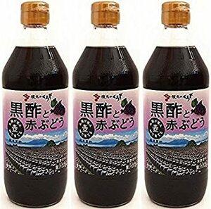 [500ml×3本] 飲む黒酢 黒酢と赤ぶどう 鹿児島県福山町の坂元醸造