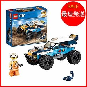 新品【在庫限り】 砂漠のラリーカー 60218 ブロック シティ Q0Wqj おもちゃ 男の子 レゴ(LEGO) 車5ADS