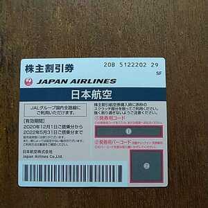 ☆JAL☆日本航空株主優待☆2022年5月31日まで☆