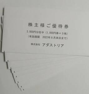 アダストリア 株主優待券 24000円分