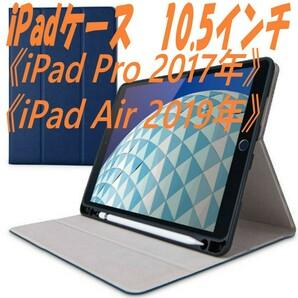 iPad Pro ケース 2017/iPad Air ケース 2019(ネイビー