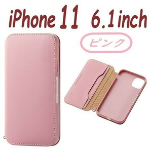 iPhone 11ケース 手帳型ケース NEUTZ ソフトレザーケース(ピンク)