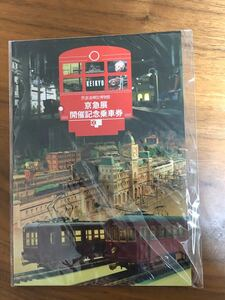 京急展 開催記念乗車券 未開封 切符 原鉄道模型博物館