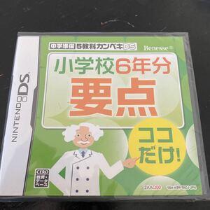 Nintendo DS 教育ソフト 小学6年分 要点 中学準備5教科カンベキ
