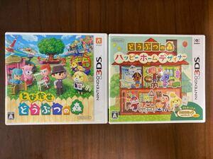 3DSソフト どうぶつの森2本セット