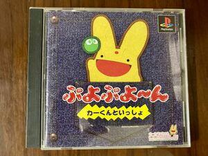 PS1ソフト ぷよぷよ〜ん