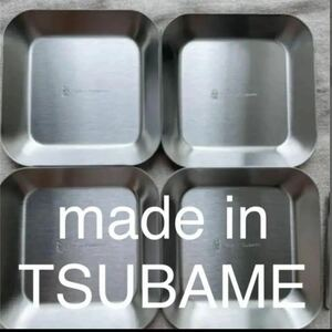 made in TSUBAME 薬味皿4枚 小皿 小鉢