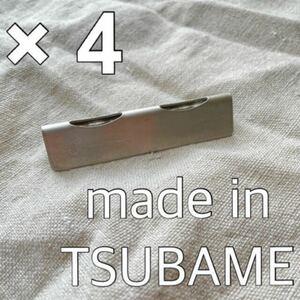 カトラリーレスト 燕三条 made in TSUBAME 箸置き4個