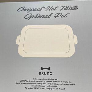 BRUNO コンパクトホットプレート用 セラミックコート鍋 BOE021-NABE 新品未使用