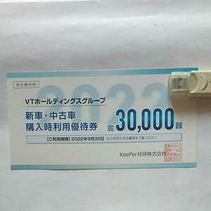 VTホールディングスグループ 新車・中古車購入時利用優待券 30000円 1枚
