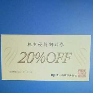 最新 洋服の青山 青山商事株主優待割引券 20%オフ 有効期限2021年12年31日まで