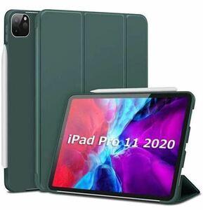 iPad Pro 11 ケース 2020 第2世代 耐衝撃 カバー 全面保護 超軽量 薄型 スマートカバー ミッドナイトグリーン