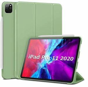 iPad Pro 11 ケース 2020 第2世代 耐衝撃 カバー 全面保護 超軽量 薄型 スマートカバー グリーン