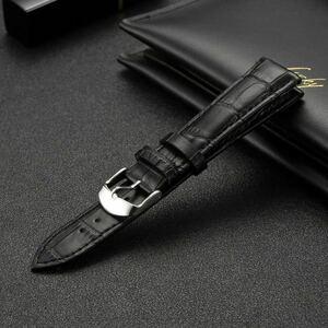 時計バンド 革ベルトラグ幅22mm レザーベルト 時計ベルト 高品質 クロコ 型押し ブラック 黒